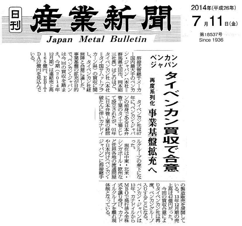 産業新聞2014.07.11タイベンカン