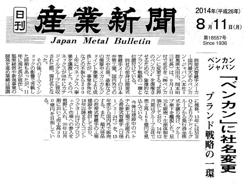 産業新聞2014.08.11社名変更