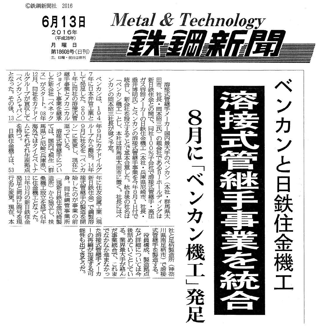 鉄鋼新聞2016.06.13合併
