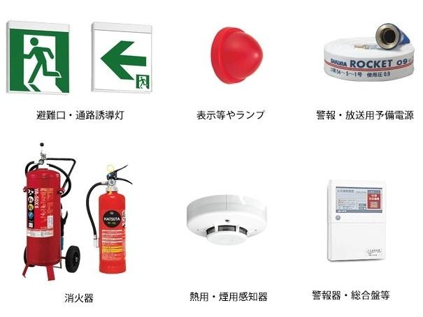 消防用設備等