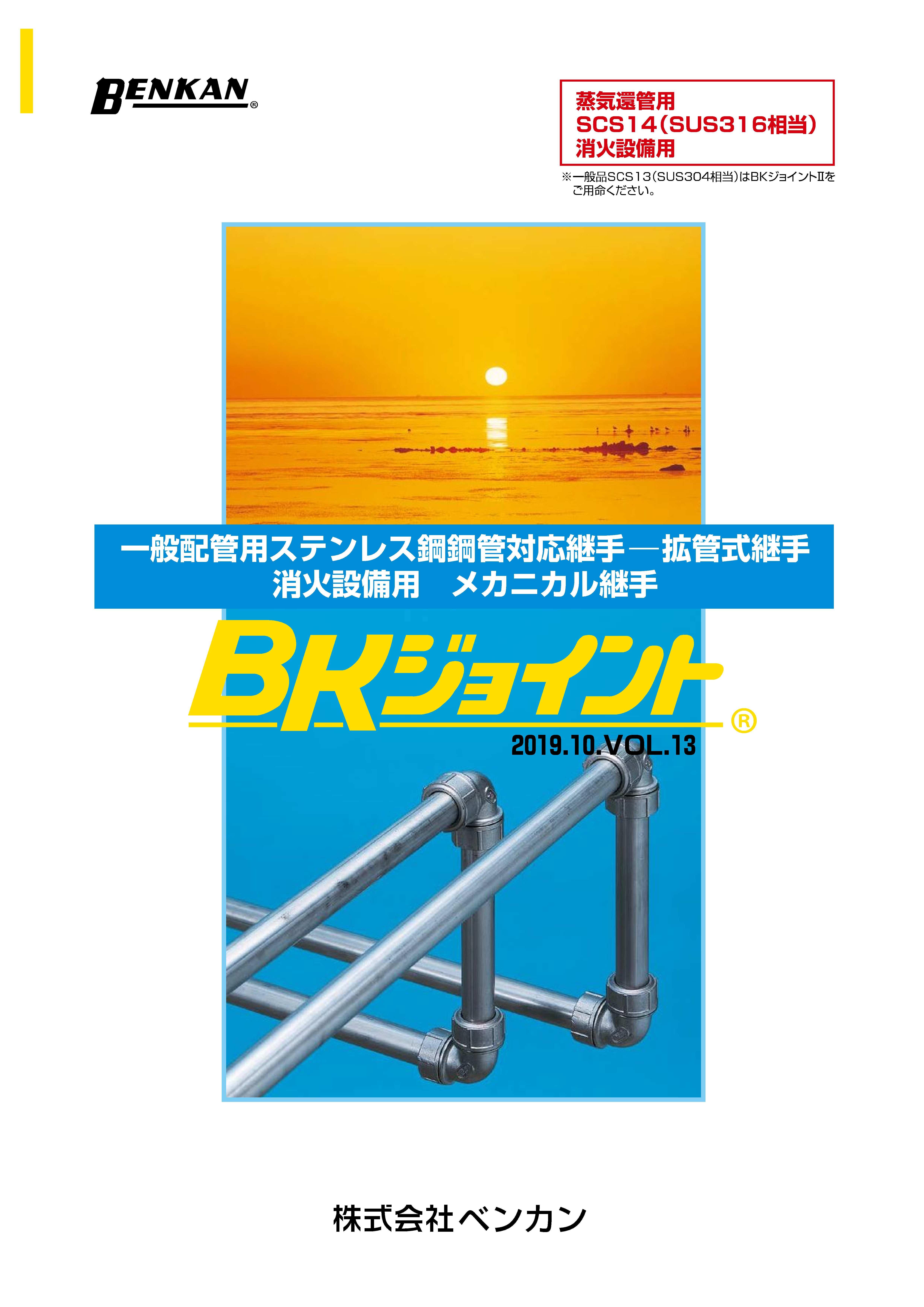 [画像]BKジョイントカタログイメージ