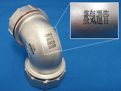 [画像]BKジョイント蒸気還管用SCS13製品写真5