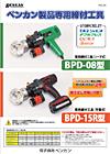[画像]BPD-08型・BPD-03R型リーフレットイメージ