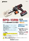 [画像]BPD-10R型リーフレットイメージ