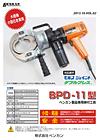 [画像]BPD-11型リーフレットイメージ