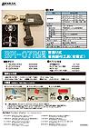 [画像]BPI-07R型リーフレットイメージ