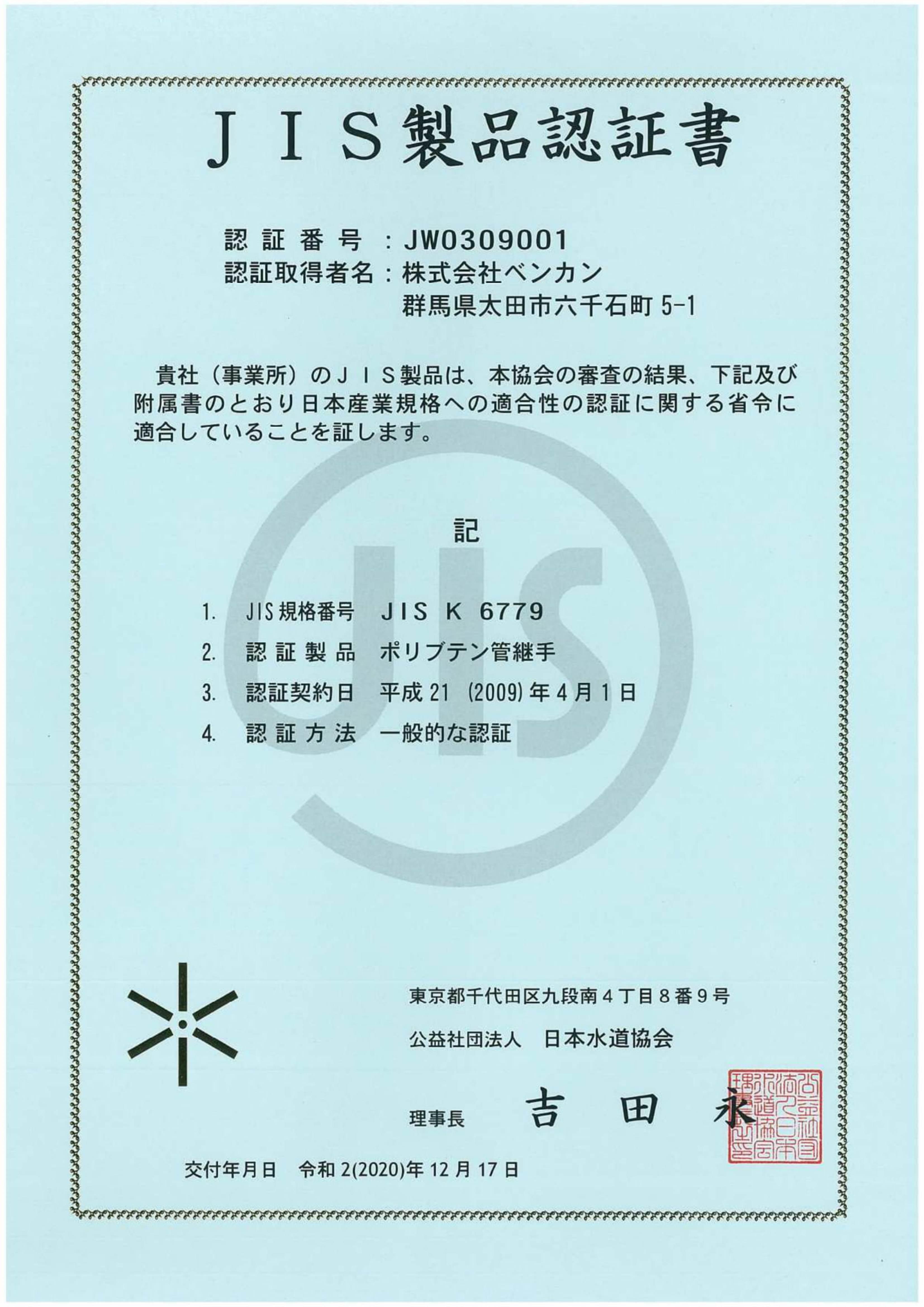 [画像]認定登録証(クリックで拡大)