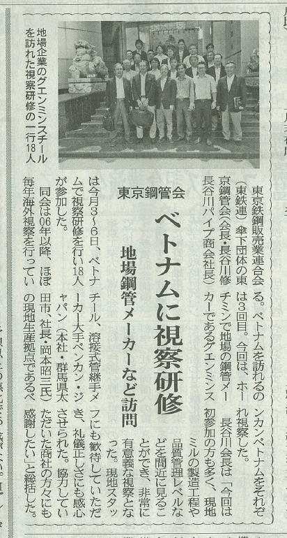 鉄鋼新聞(東京鋼管会)