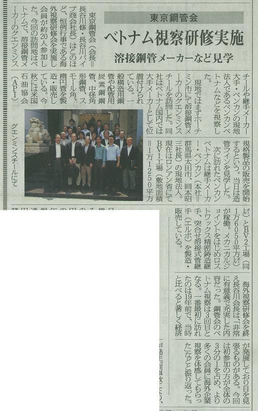 産業新聞(東京鋼管会)