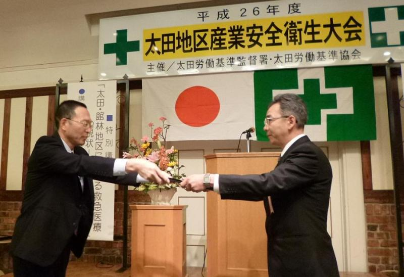 太田労働基準監督署表彰2014