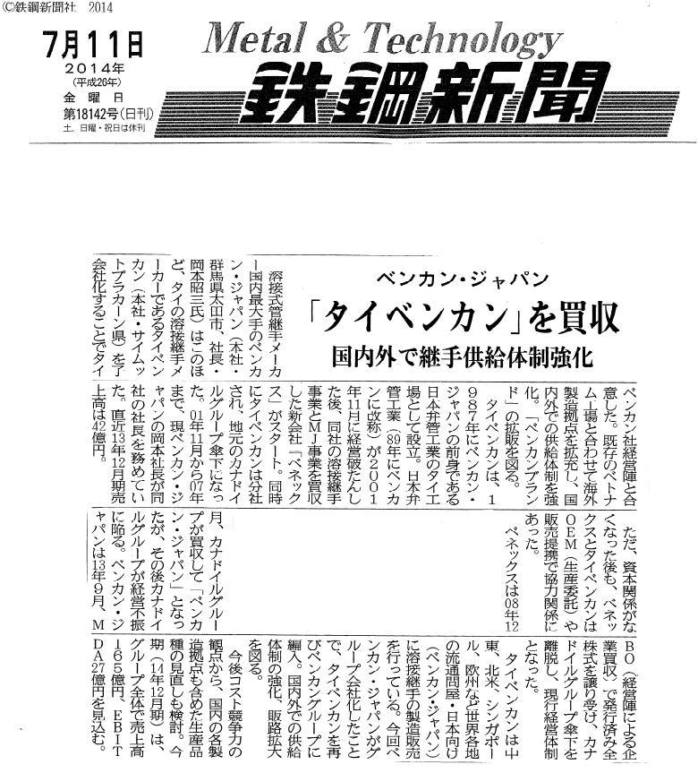 鉄鋼新聞2014.07.11タイベンカン