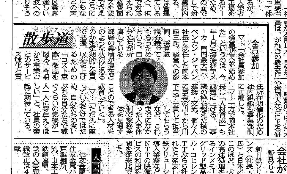 2011年6月1日 鉄鋼新聞