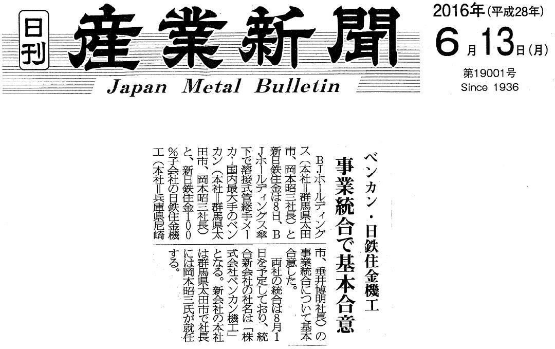 産業新聞2016.06.13合併