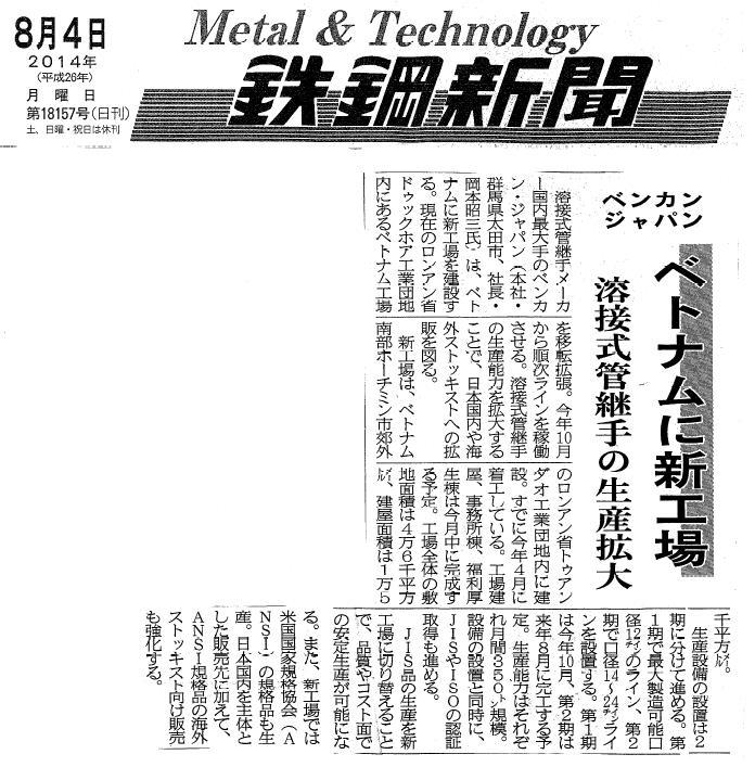 鉄鋼新聞2014.08.04新工場