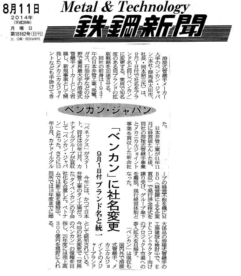 鉄鋼新聞2014.08.11社名変更