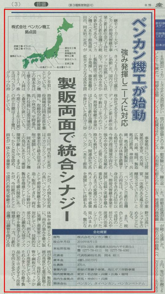 産業新聞2016.08.01