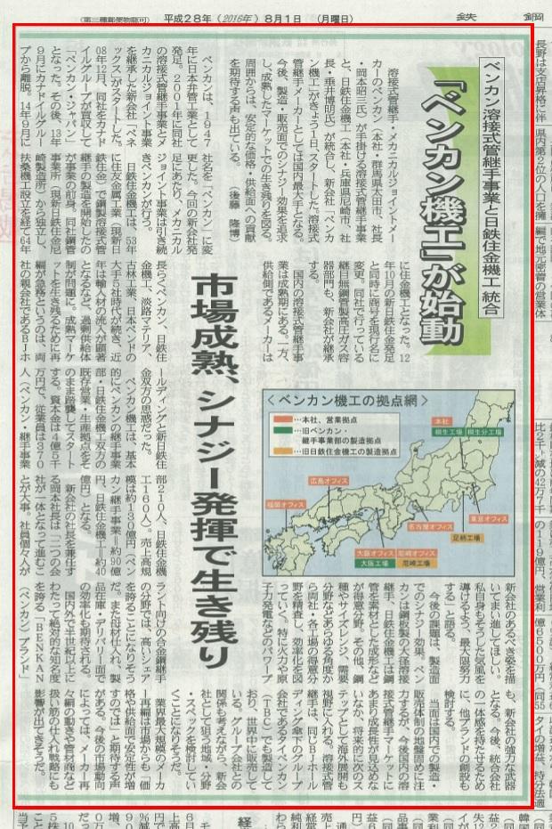 鉄鋼新聞2016.08.01