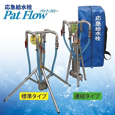 patflow
