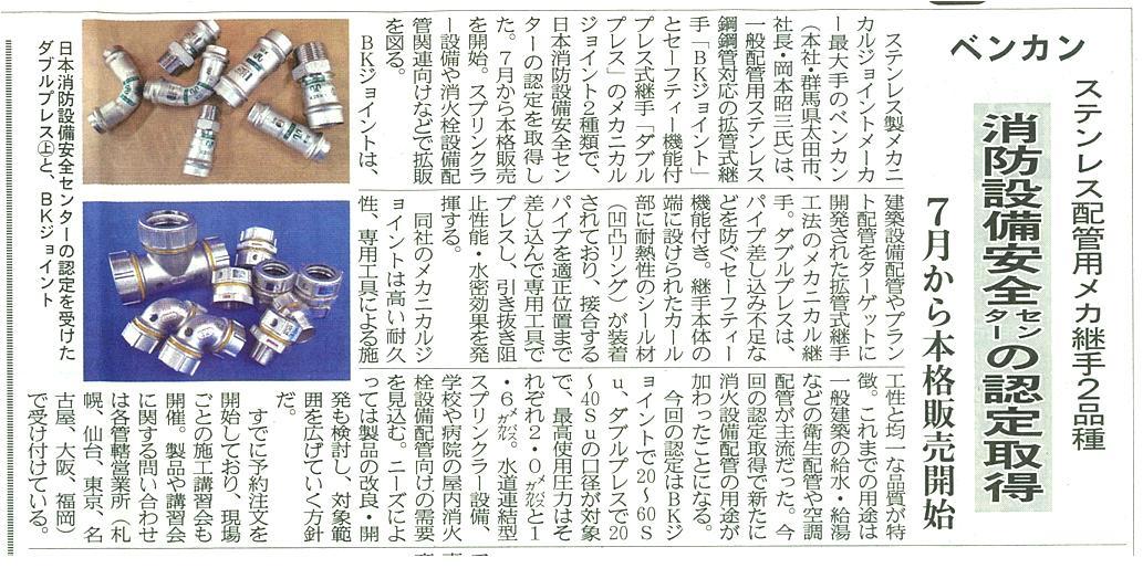 消防・鉄鋼新聞記事