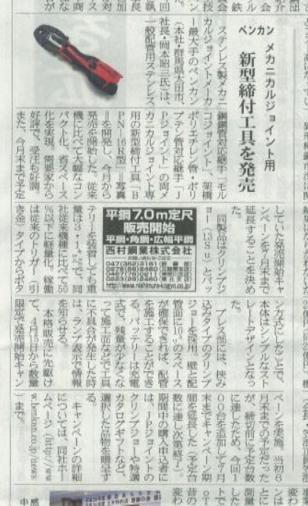 鉄鋼新聞2017.6.22