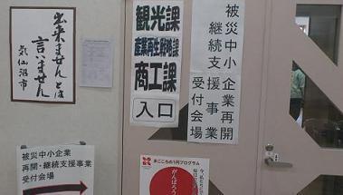 気仙沼市役所
